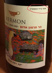 otzar bd wine