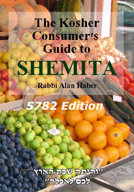 shemita cover 5782 for site
